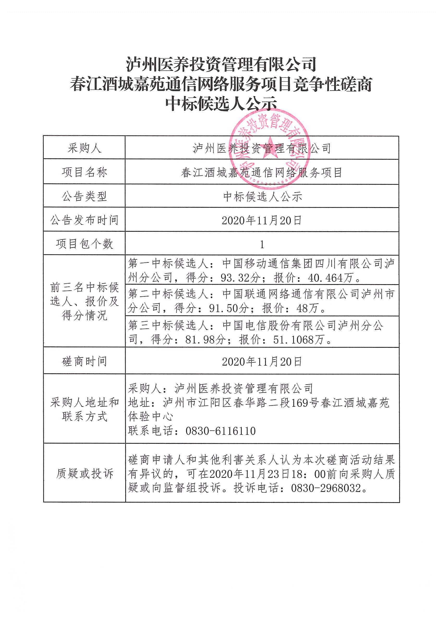 春江酒城嘉苑通信网络服务项目竞争性磋商中标候选人公示.jpg