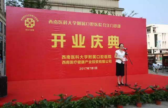 betway必威官网登录医科大学附属口腔医院合江门诊部正式开业