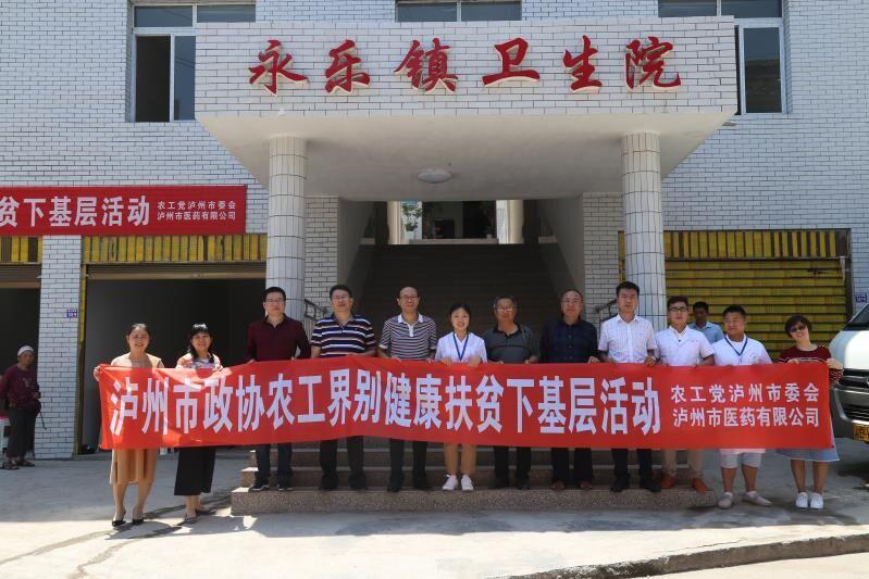 农工党泸州市委领导率医药公司开展健康扶贫下基层活动