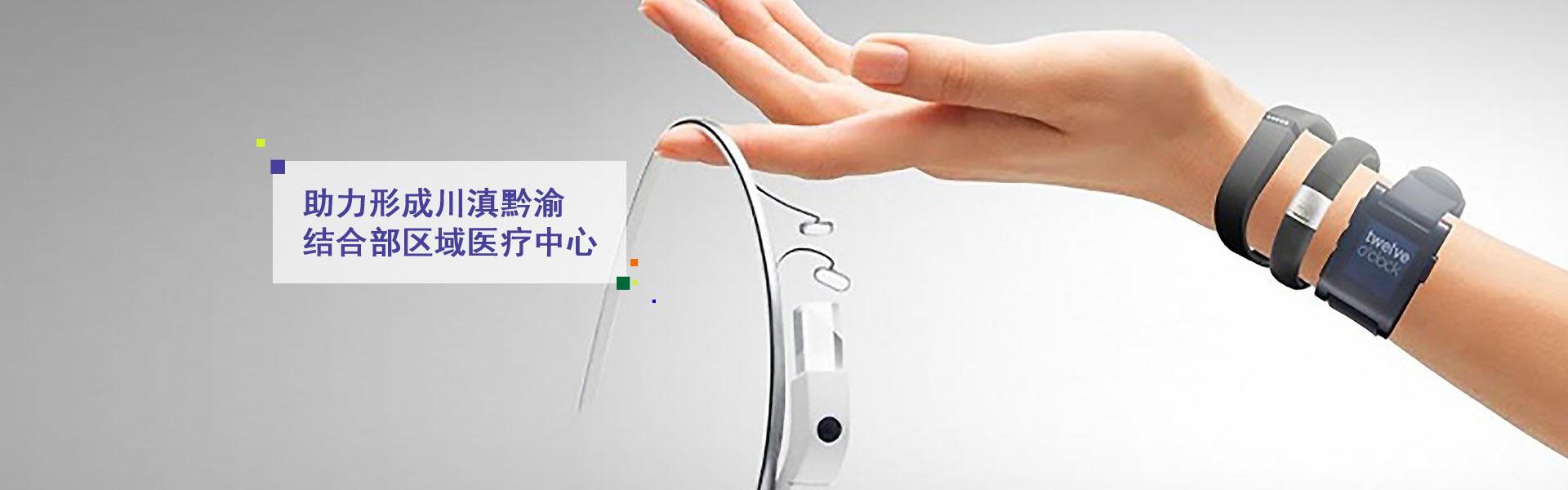 助力形成川滇黔渝结合部区域医疗中心