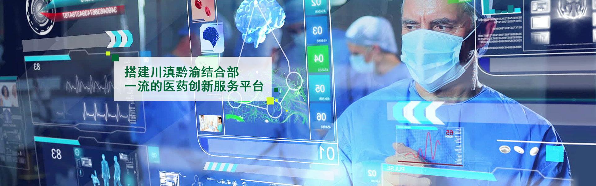 力争搭建川滇黔渝结合部一流的医药创新服务平台