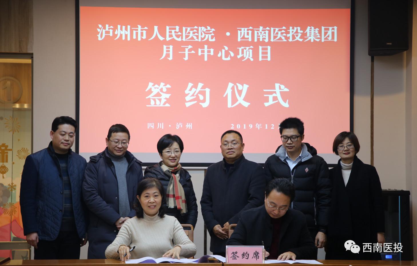 betway必威官网登录betway必威官网登录集团与泸州市人民医院举行月子中心项目合作签约仪式