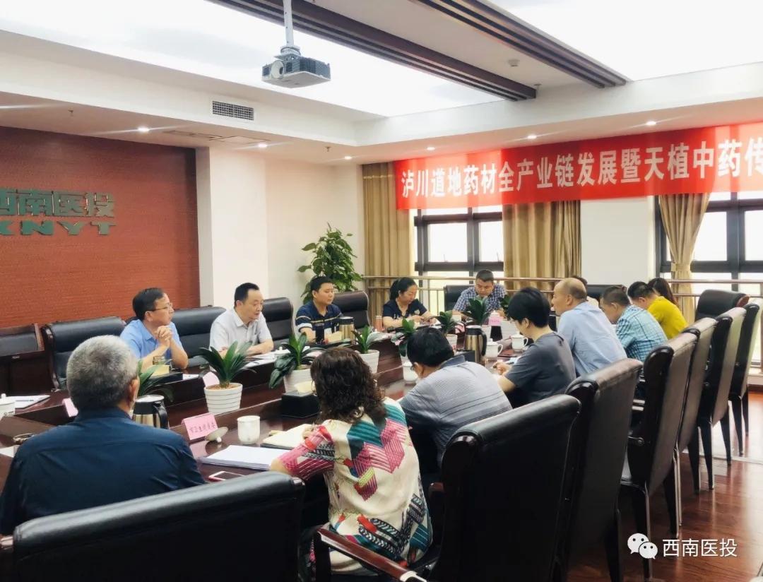 泸川道地药材全产业链发展暨天植中药传承创新研讨会召开