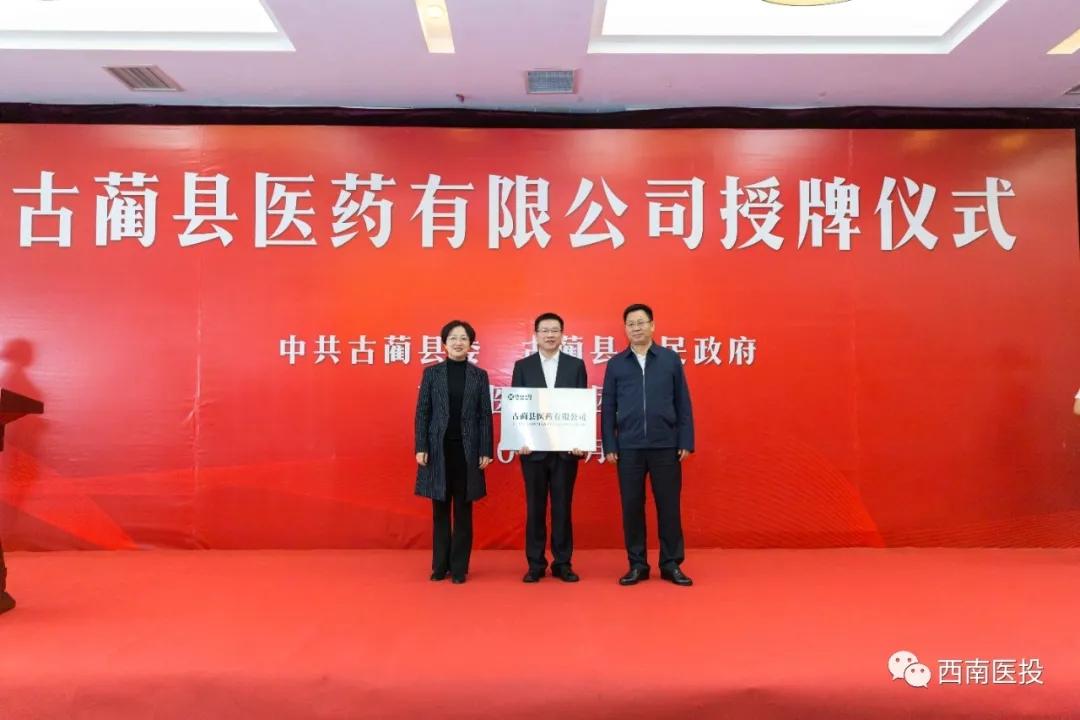betway必威官网登录betway必威官网登录集团古蔺县医药公司挂牌成立