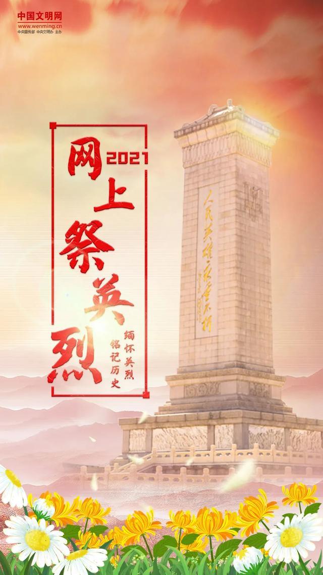 """西南医投集团开展 """"守护2021清明祭英烈""""网上祭扫活动"""