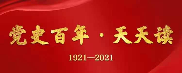 【党史百年·天天读】 9月25日